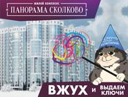 ЖК бизнес-класса «Панорама Сколково» Выдача ключей